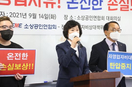 """소상공인연합회, """"자영업자 희생 없는 위드코로나 전환 촉구"""""""